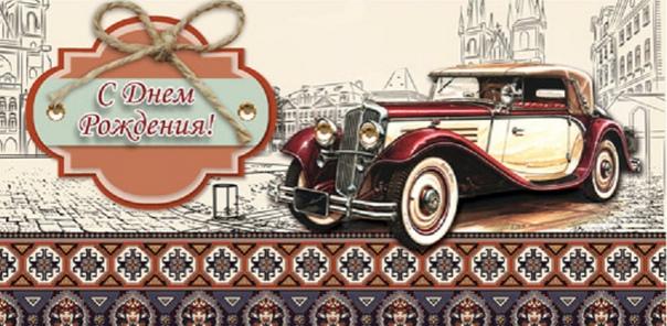 вид открытка с днем рождения мужчине ретро автомобиль особый скандал развернулся