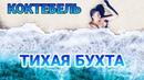 Крым 2019 Тихая Бухта Коктебель РАЙ для нудистов Дикие пляжи Крыма Мыс Хамелеон