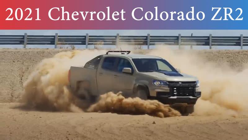 Экстремальный обновленный пикап 2021 Chevrolet Colorado ZR2!
