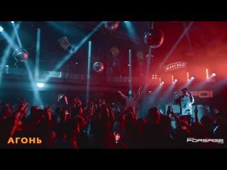 Самый горячая вечеринка сентября: АГОНЬ в Forsage Dance Club