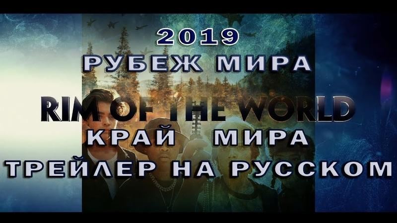 Край земли 2019 трейлер на русском/Рубеж мира