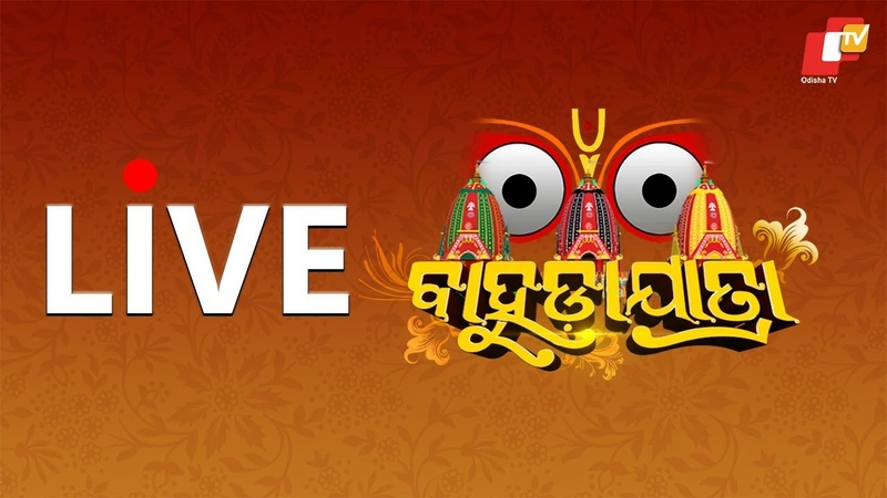 Bahuda Yatra 2019 Live from Puri Jagannath Bahuda Jatra Ulta Rath Yatra Odisha TV