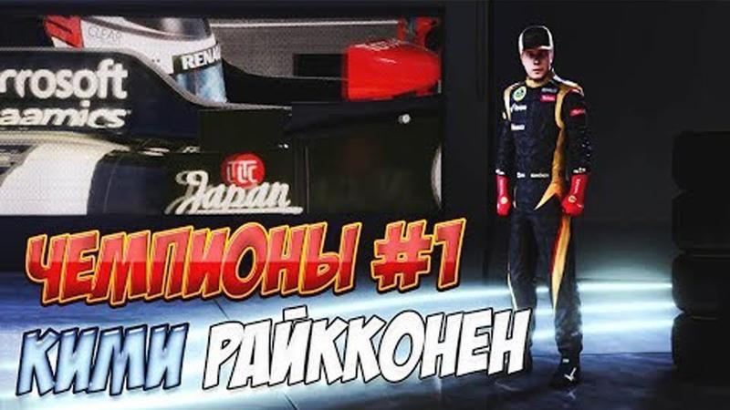F1 2012 ЧЕМПИОНЫ 1 КИМИ РАЙККОНЕН