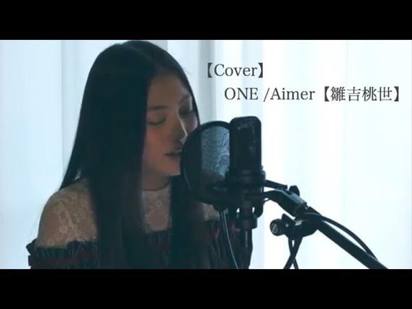 【Cover】ONE/Aimer【雛吉桃世】