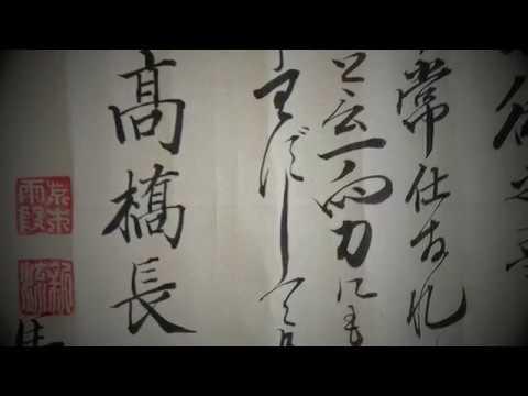契木術 Chigiriki-jutsu / 鎖鎌術 Kusarigama-jutsu