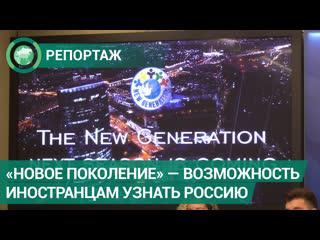 Новое поколение  возможность иностранным специалистам узнать русский менталитет. ФАН-ТВ