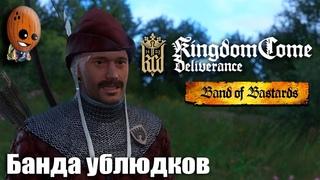 ВТОРОЙ ДОЗОР, ПИСЬМО И ЩИТ ➤ Kingdom Come Deliverance Band of Bastards #2