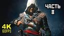 Assassin's Creed IV Black Flag Прохождение Без Комментариев Часть 8 PC 4K 60FPS