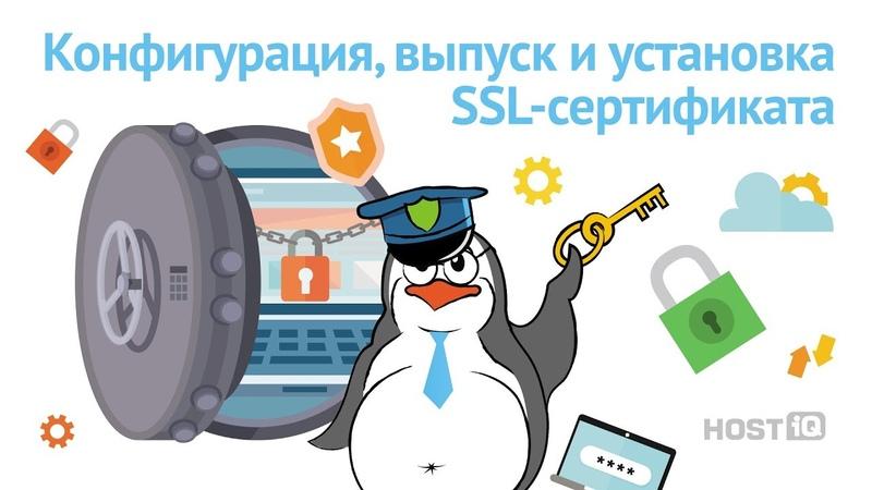 Конфигурация, выпуск и установка SSL-сертификата