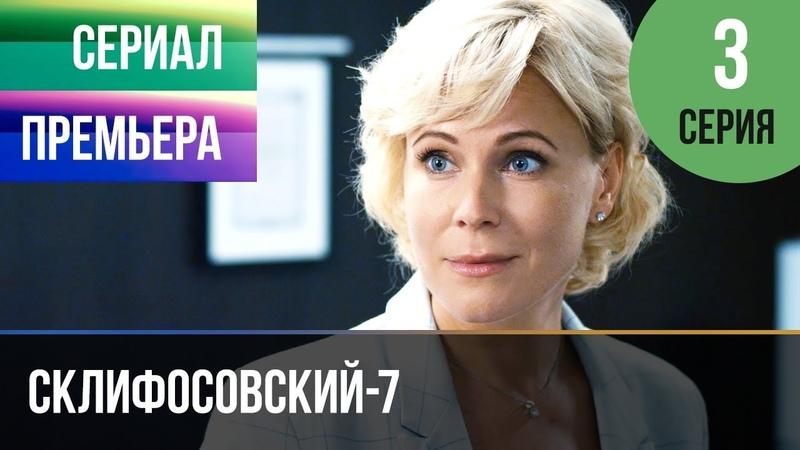 Склифосовский 7 сезон 3 серия Склиф 7 Мелодрама 2019 Русские мелодрамы