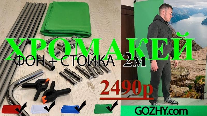 ХРОМАКЕЙ КУПИТЬ СТОЙКА 2490р GOZHY