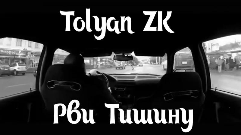 Tolyan ZK Рви Тишину