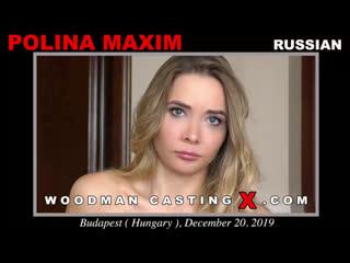 [WoodmanCastingx] Polina Maxim (Casting Hard / WoodmanCastingx) Polina Maxim CASTING [Anal Sex, DP, Blowjob, Casting, Blonde]