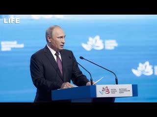 Путин на пленарном заседании ВЭФ