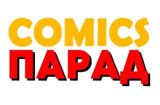 Комикс Парад, Comics Парад