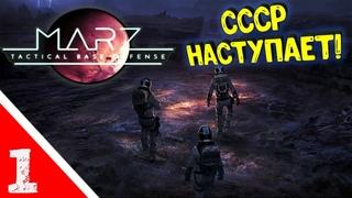 MARZ: Tactical Base Defense ● КОЛОНИЗАЦИЯ МАРСА НАЧАЛАСЬ!   1 - 4 миссии  
