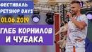 ГЛЕБ КОРНИЛОВ И ЧУБАКА на фестивале PETSHOP DAYS 2019 Парк СОКОЛЬНИКИ