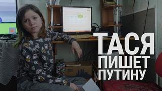 Тася пишет Путину