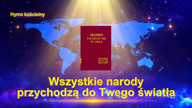 """Hymn kościelny 2019 """"Wszystkie narody przychodzą do Twego światła"""""""