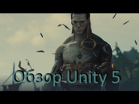 Разработка игр (Урок 8 - Обзор Unity 5)