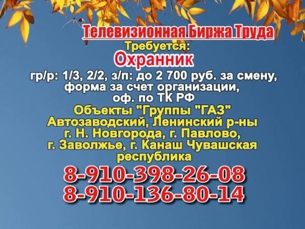 05 сентября_13.15_Работа в Нижнем Новгороде_Телевизионная Биржа Труда