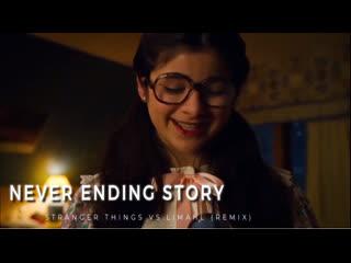 Stranger Things VS Limahl - Never Ending Story (Remix)