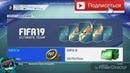 ФУТ ДРАФТ ЧЕЛЛЕНДЖ FIFA 19 1