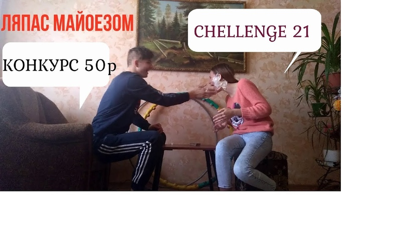 ЛЯПАС МАЙОНЕЗОМ CHELLENGE 21 ОДНО