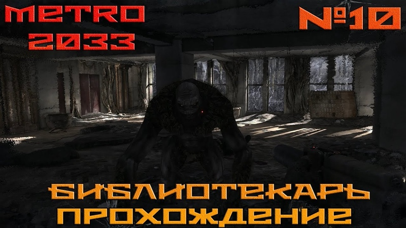 Metro 2033 Библиотекарь 10 серия Прохождение.