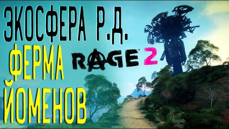 Rage 2 Прохождение на русском 25. Экосфера - Разрушенная Дорога (сундуки), Ферма Йоменов контейнеры
