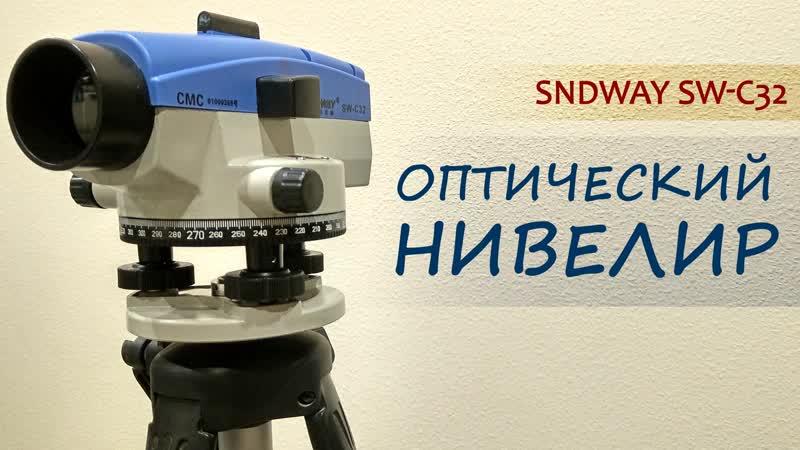 Нивелир оптический SNDWAY SW C32 Бюджетный вариант