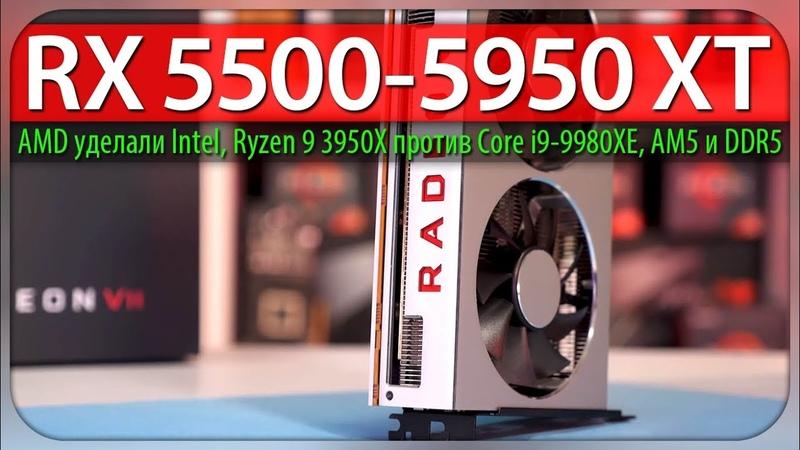 ⚡RX 5500 - 5950 XT, AMD уделали Intel, Ryzen 9 3950X против Core i9-9980XE, AM5 и DDR5