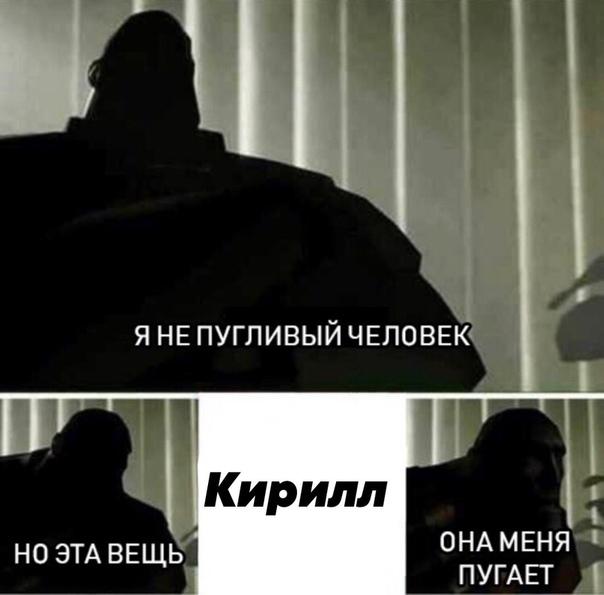 Анекдоты Про Кириллов