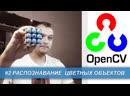 OpenCV 2 Распознавание цветных объектов