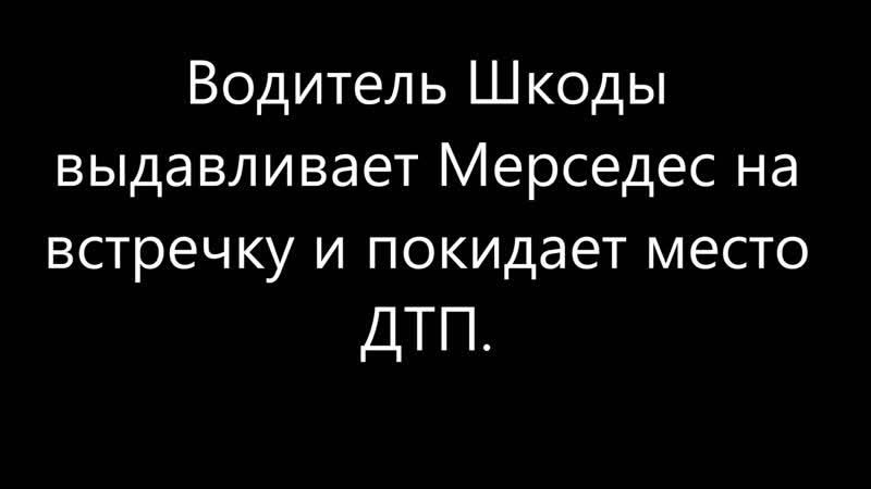 ДТП на Румболовке 31.08 2019(Замедленное видео с регистратора)