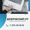 ДОБРОКОМП.РУ