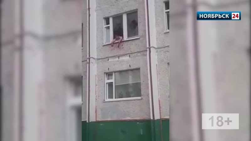 В Ноябрьске мужчина выпал из окна многоэтажки смотреть онлайн без регистрации