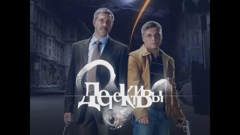 Детективы. 348 серия Смерть содержанки