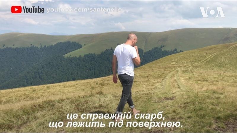 Американець поділився враженнями від Українських Карпат