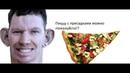 Валакас заказывает пиццу с присадками