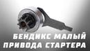 Бендикс малый, привода стартера УАЗ Редукторный