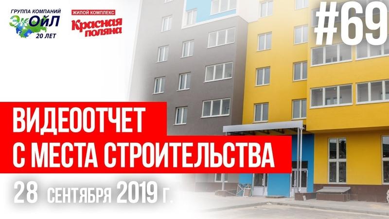 Видеоотчет с места строительства жилого комплекса Красная поляна от 28.09.2019 г.