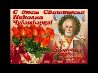 С Днем памяти святого Николая 22 мая  Автор: Зоя Беликова
