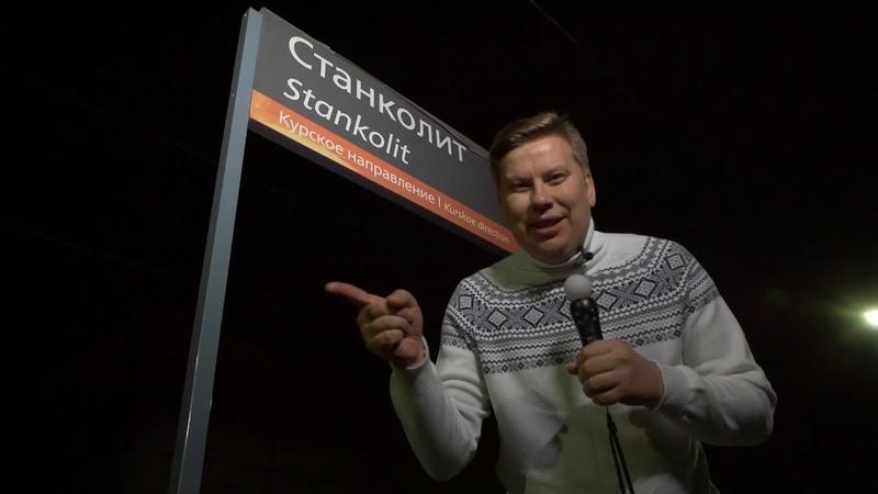 Обзор станции Станколит