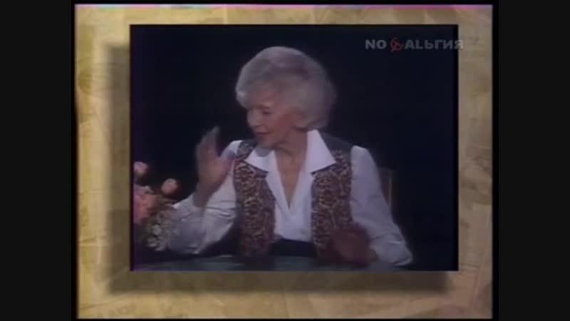 Валентина Леонтьева История любви 1993