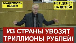 Депутат Шеин глаголит истину! Рождаемость ПАДАЕТ. НЕТ ДЕНЕГ на ДЕТЕЙ! Смертность и бедность в России
