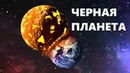 ЧЁРНАЯ ПЛАНЕТА. ЦРУ уничтожило планету
