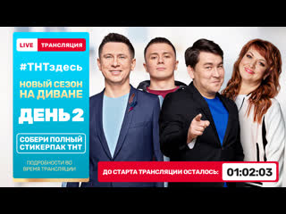 """#ТНТЗДЕСЬ Live-трансляция """"Новый сезон на диване""""! День 2"""