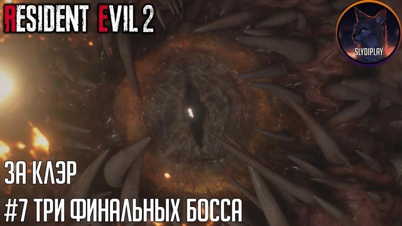 Resident evil 2 Remake прохождение за Клэр часть 7 Три финальных босса