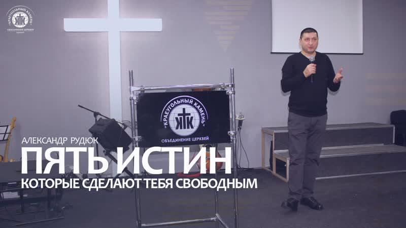 Пять истин, которые сделают тебя свободным Александр Рудюк 18.11.2018